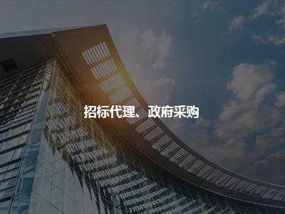 万博官网登录入口代理、政府采购