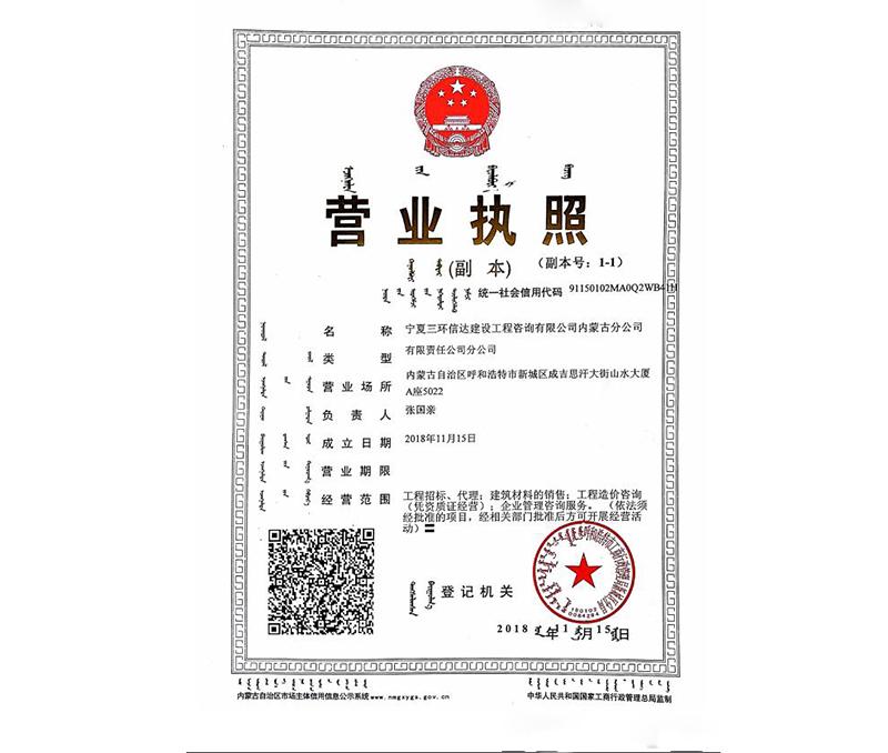 内蒙古分公司营业执照