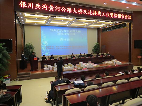贝博app手机版兵沟黄河公路大桥及连接线工程资格预审会议