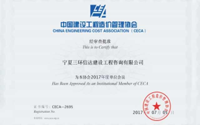 中国建设工程造价管理协会会员
