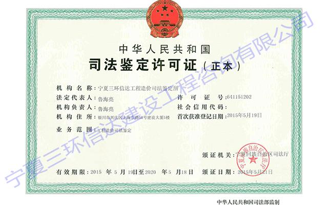 司法鉴定许可证